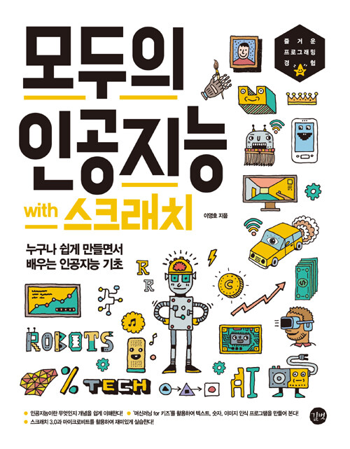 모두의 인공지능 with 스크래치 : 누구나 쉽게 만들면서 배우는 인공지능 기초
