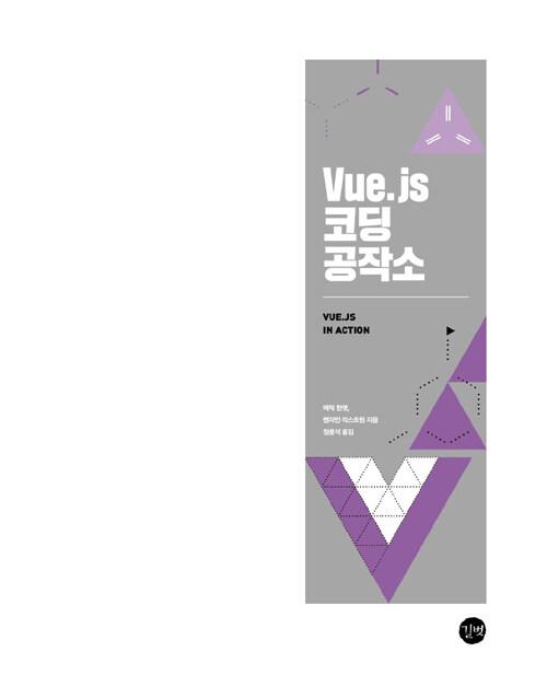 Vue.js 코딩 공작소 : 웹 애플리케이션 개발 흐름 그대로 배우자!