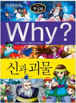 Why? 한국사 신과 괴물