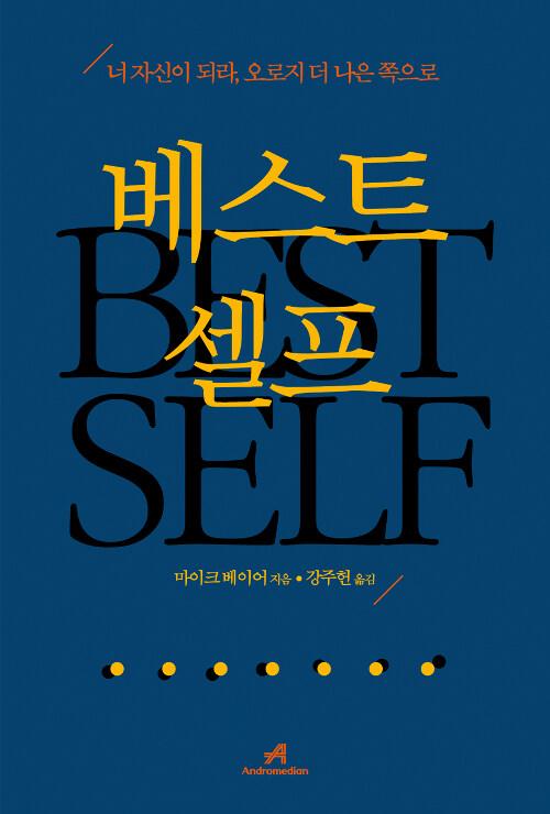 [중고] 베스트 셀프