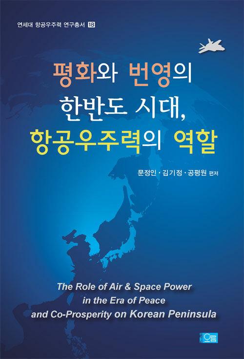 평화와 번영의 한반도 시대, 항공우주력의 역할