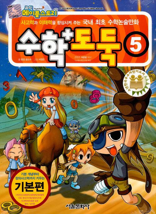 코믹 메이플 스토리 수학도둑 5