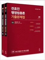 2020 전효진 행정법총론 기출문제집 - 전2권