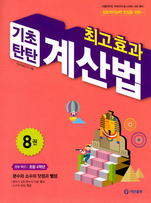 최고효과 기초탄탄 계산법 8권