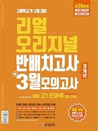 리얼 오리지널 예비 고1 반배치고사 + 3월 모의고사 전과목 [33회] (2020년)