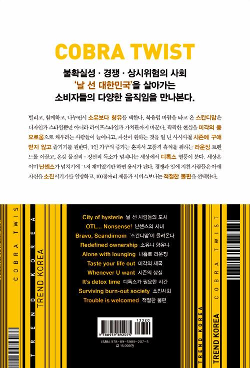 트렌드 코리아 2013 : 서울대 소비트렌드 분석센터의 2013 전망