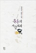 [중고] 북촌의 사금파리