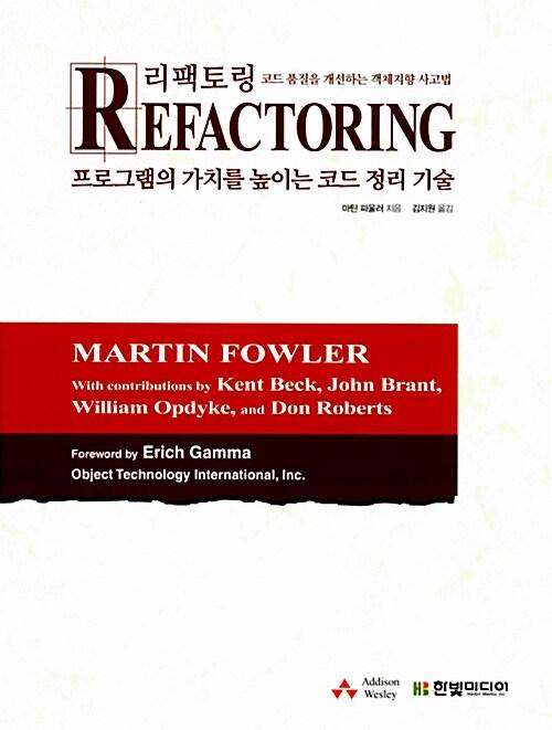 리팩토링 Refactoring