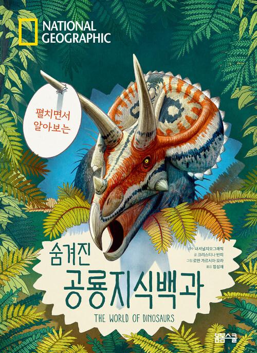 National Geographic 펼치면서 알아보는 숨겨진 공룡지식백과