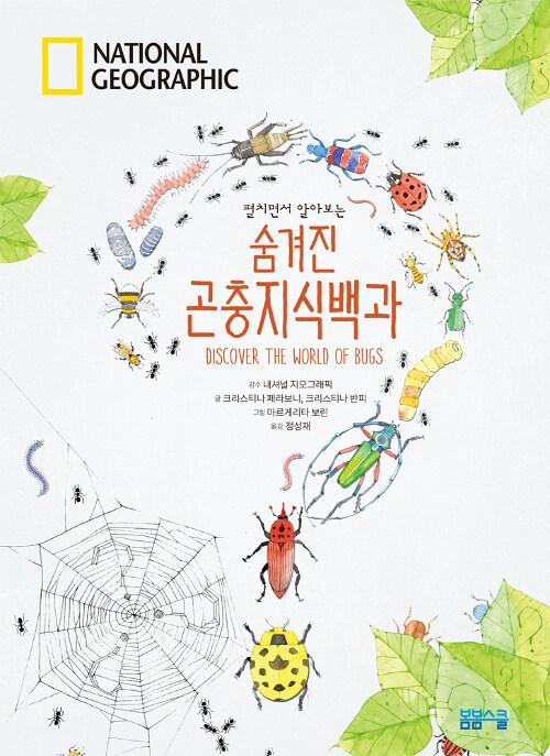 National Geographic 펼치면서 알아보는 숨겨진 곤충지식백과