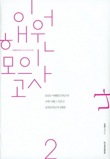 2020 이해원 모의고사 수학 나형 시즌 2 (봉투)