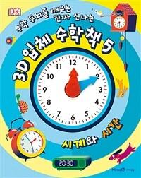 3D 입체 수학 책 5 : 시계와 시간