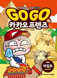 (Go Go) 카카오 프렌즈 . 10 , 이집트