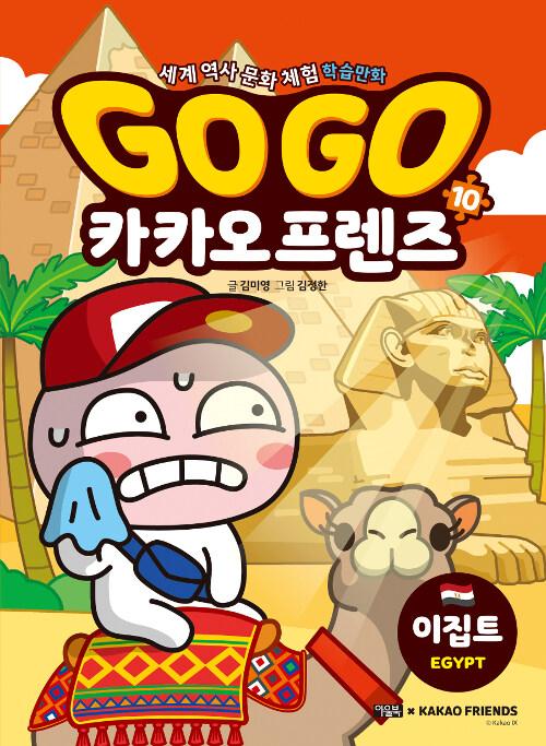 Go Go 카카오프렌즈 10 : 이집트