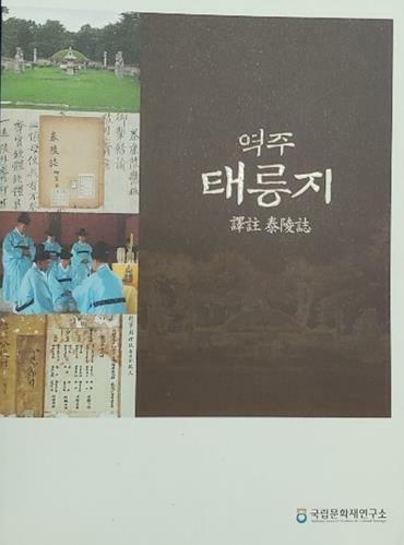 (역주) 태릉지
