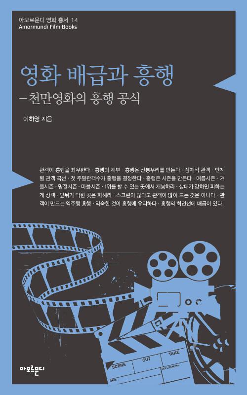 영화 배급과 흥행
