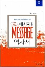 메시지 구약 역사서 영한대역
