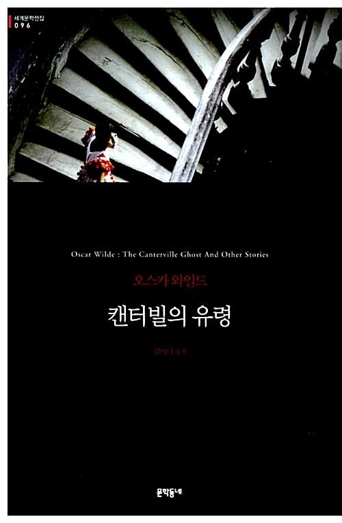 [중고] 캔터빌의 유령 (반양장)