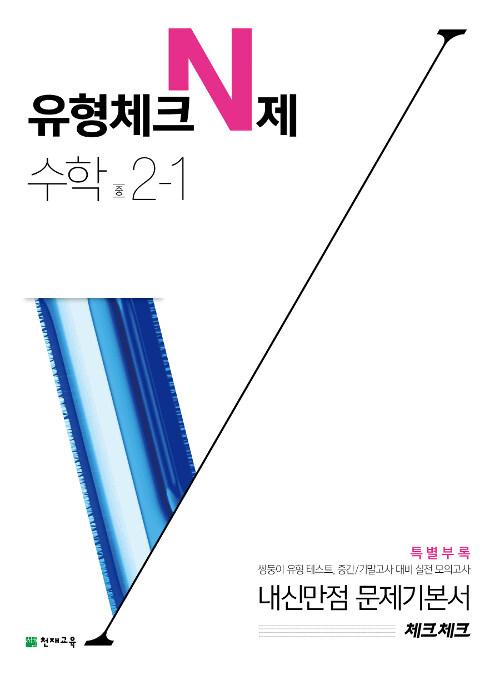 체크체크 수학 유형체크 N제 중 2-1 (2021년용)