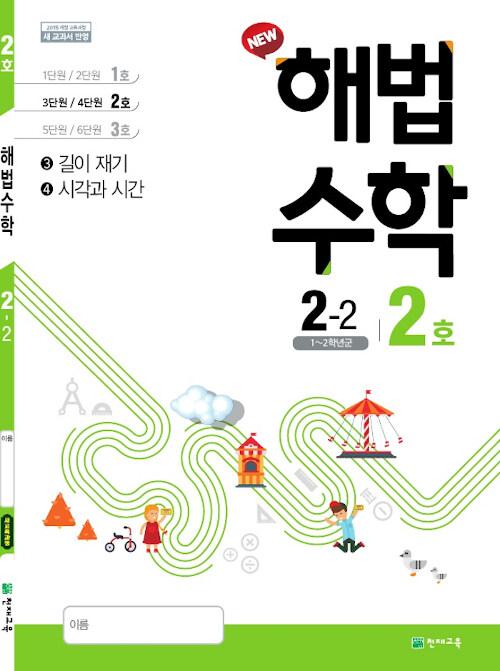 해법 수학 2-2 2호 (2019년)