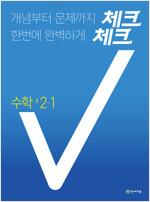 체크체크 수학 중2-1 (2021년용)