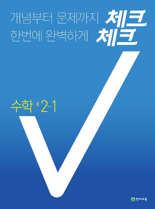 체크체크 수학 중2-1 (2020년)