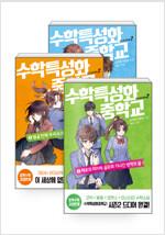 [세트] 수학특성화중학교 시즌 2. 1~3 세트 - 전3권