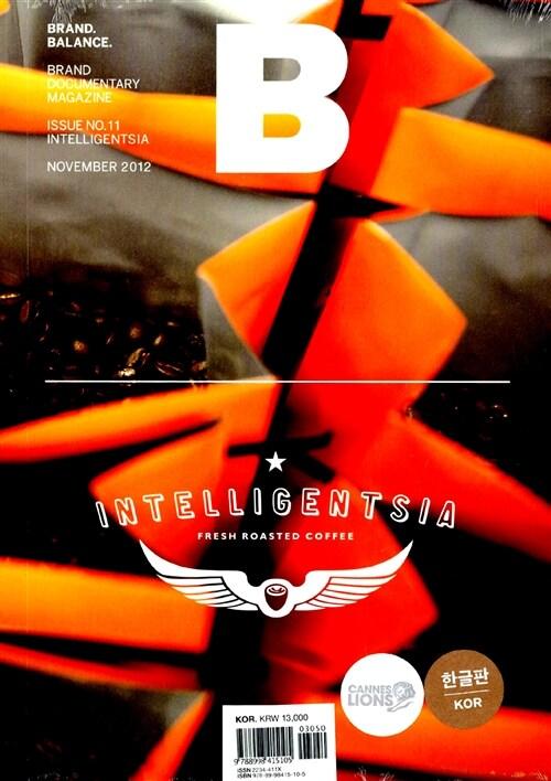매거진 B (Magazine B) Vol.11 : 인텔리젠시아 (INTELLIGENSIA)