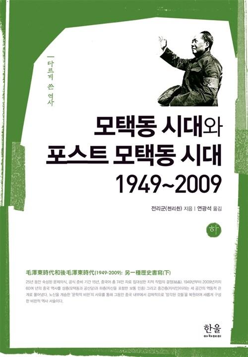 모택동 시대와 포스트 모택동 시대 1949~2009 - 하 (양장)