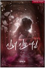 [세트] 신녀 : 신의 여인 (총3권/완결)