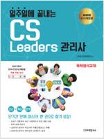 2020 일주일에 끝내는 CS리더스관리사(CS Leaders)