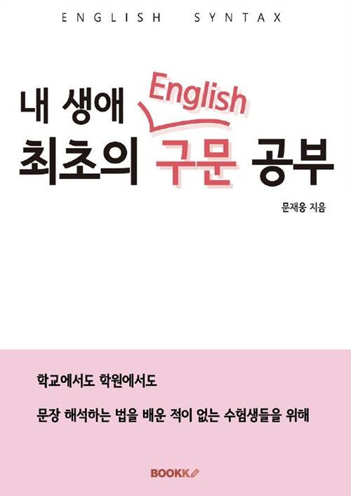 [POD] 내 생애 최초의 영어 구문 공부