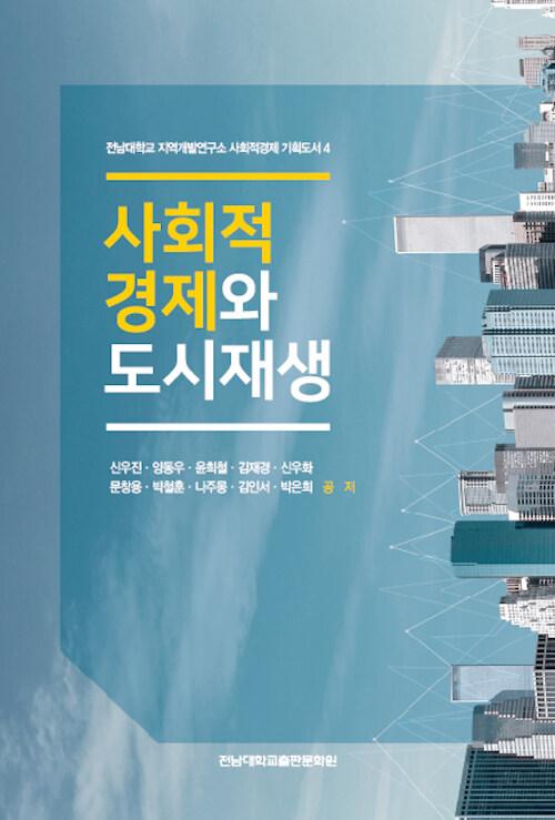 사회적경제와 도시재생