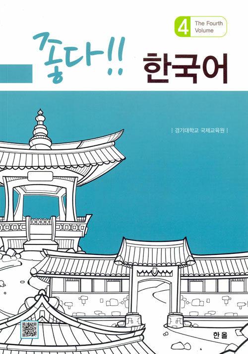 좋다!! 한국어 4