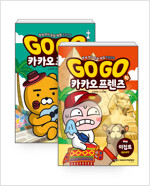 [세트] Go Go 카카오프렌즈 9~10 세트 - 전2권