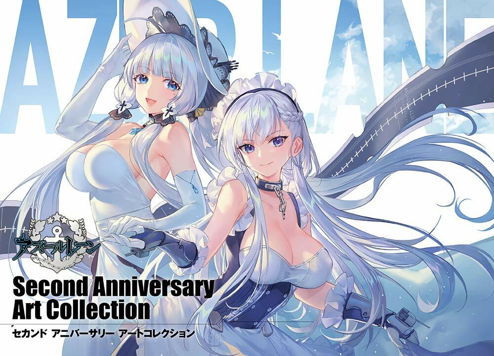 アズ-ルレ-ン Second Anniversary Art Collection (畵集)
