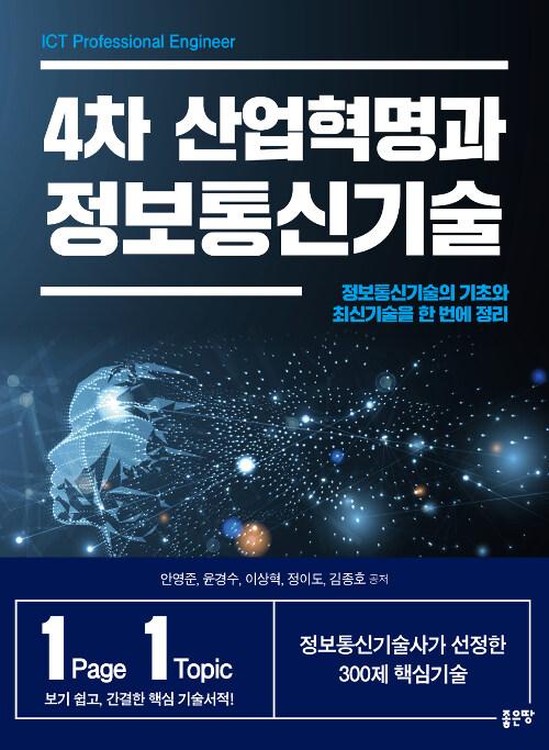 4차 산업혁명과 정보통신기술