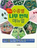 수종별 나무 번식 매뉴얼