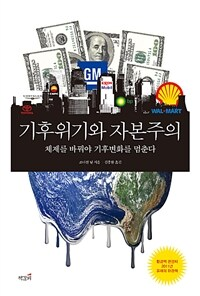 기후위기와 자본주의: 체제를 바꿔야 기후변화를 멈춘다