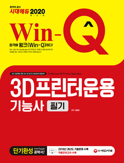 2020 Win-Q(윙크) 3D프린터운용기능사 필기 단기완성