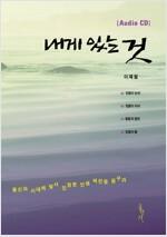 [CD] 내게 있는 것 - CD 8장