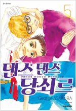 [고화질] 댄스댄스 당쇠르 05