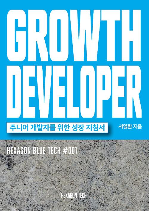그로스 디벨로퍼 Growth Developer