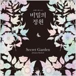 비밀의 정원 (리커버 에디션)