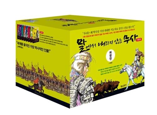 말에서 내리지 않는 무사 1~8 박스세트 - 전8권