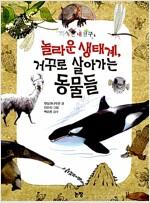 놀라운 생태계, 거꾸로 살아가는 동물들