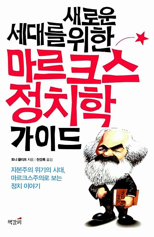 새로운 세대를 위한 마르크스 정치학 가이드