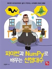 파이썬과 NumPy로 배우는 선형대수 : 파이썬 라이브러리로 쉽게 구현하는 수치해석 프로그래밍