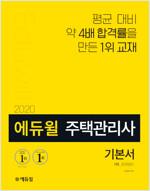 2020 에듀윌 주택관리사 1차 기본서 회계원리