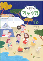 어린이 기도수첩 2019.10 (유아.유치부)